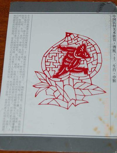 Postcard #17 - China